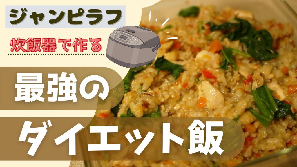 最強のダイエット飯【ジャンピラフ】炊飯器で作れる減量食を50代主婦のPFCバランスで